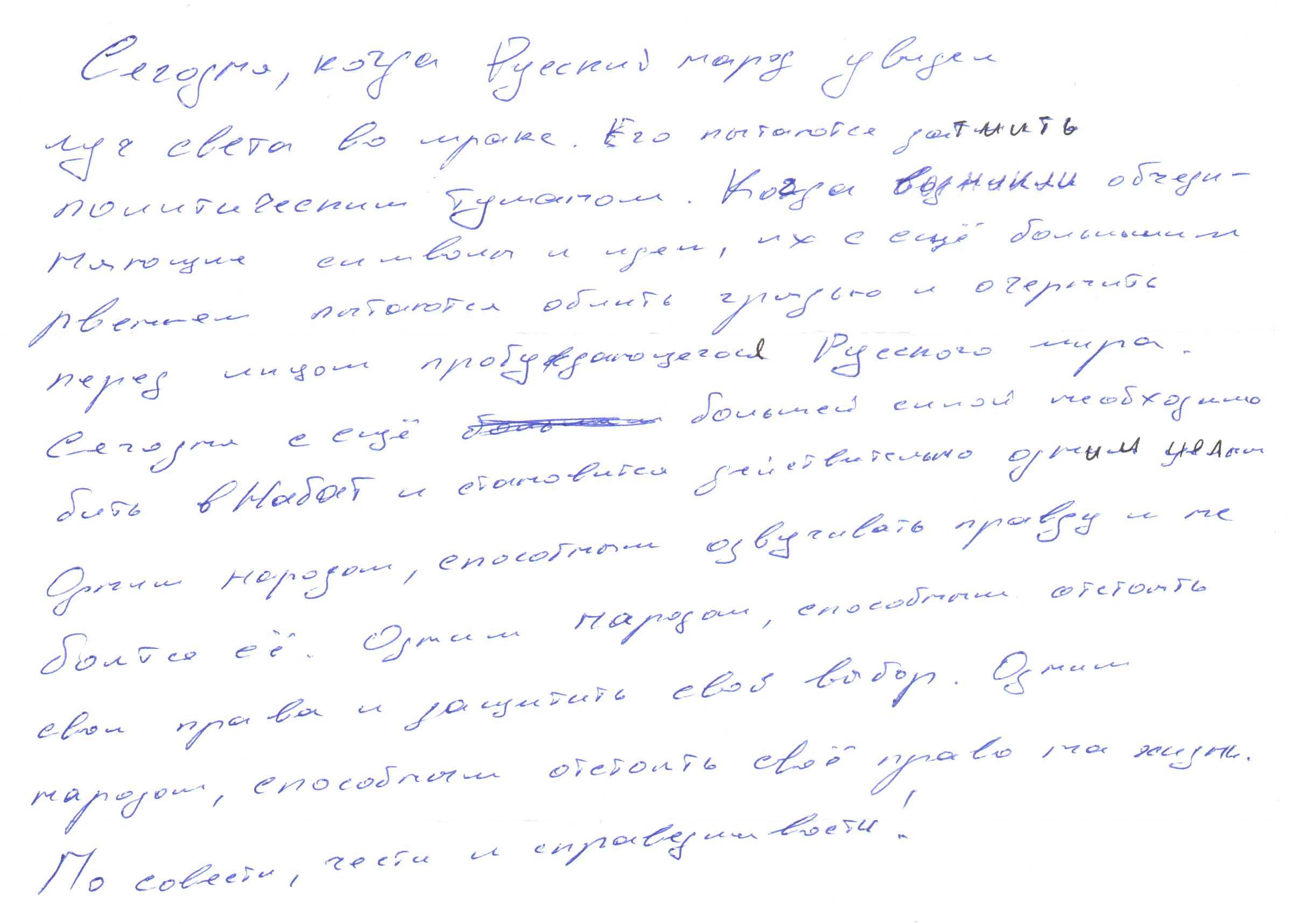 Записи из дневника Мозгового