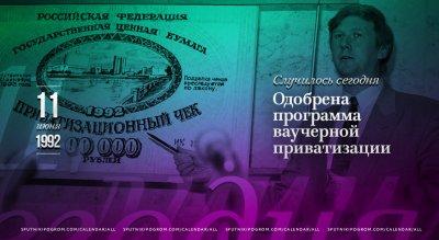 Приватизация в России и Польше. Как россиян кинули с приватизацией