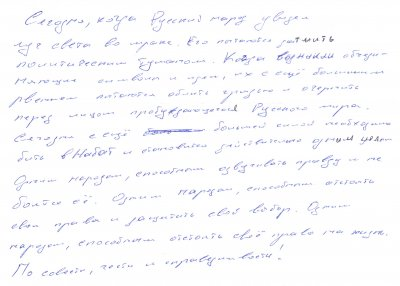 Дневниковые записи и последнее обращение комбрига бригады «Призрак» Алексея Мозгового