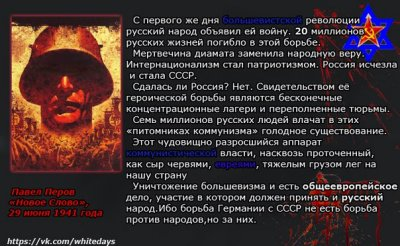 22 июня последняя попытка освободить Россию