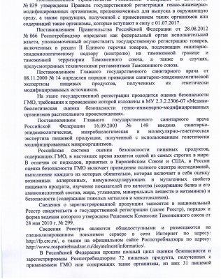 Переписка с правительством Российской Федерации по поводу ГМО и семейных ценностей
