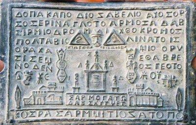 Праязык человечества, или Забытые славянские письменности