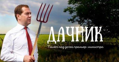 Навальный показал дачу Медведева за 30 миллиардов рублей