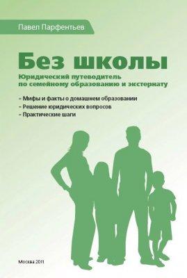 Компенсация родителям за семейное образование