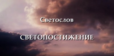 """Светослов """"СВЕТОПОСТИЖЕНИЕ"""""""