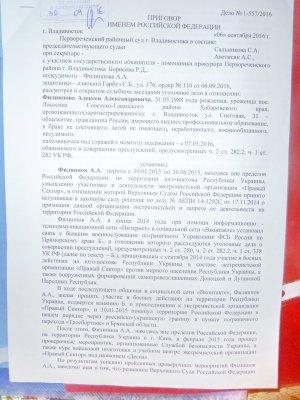 В РФ осудили разведчика, работавшего на ополчение
