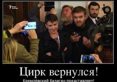 О Савченко и Тимошенко: кремлёвские украинские русофобы Украине не нужны, своих хватает