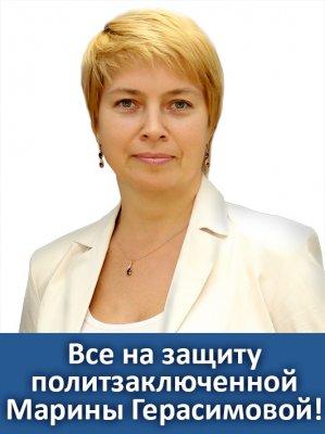 Защити политзаключенную Марину Герсимову от пыток!