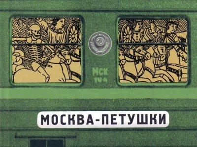 Советские и колониальная администрация