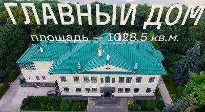Навальный показал дачу Тимченко ранее принадлежащую Хрущёву