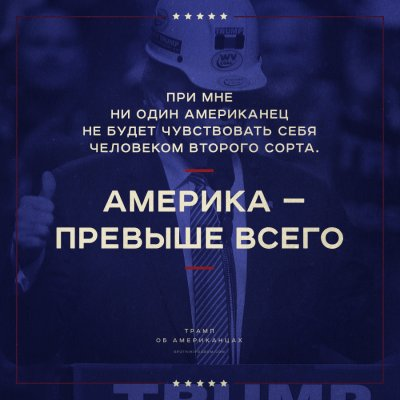 Почему Трамп духовнее и круче Путина или как Трамп Кадырова запретил