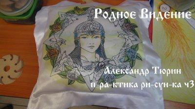 Александр Тюрин. п-ра-к-тика ри-сун-ка ч3