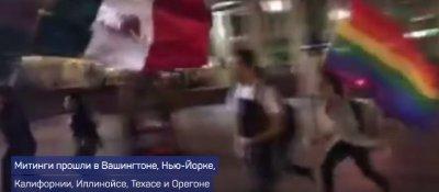 Гомосексуалисты и мексиканцы протестуют против избрания Трампа президентом
