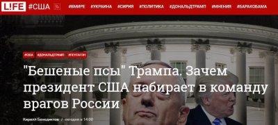 Кириенко начал информационную кампанию против Трампа испугавшись разоблачения махинаций с плутонием