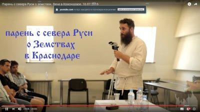 Парень с севера Руси о земствах. Вече в Краснодаре
