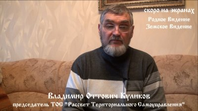 Земское Видение - интервью Владимира Куликова. Главы ТОС