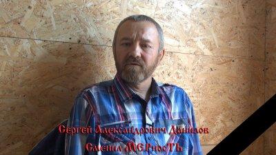 Сменил МЕРносТЬ Сергей Александрович Данилов. Ты навсегда в наших Сердцах!