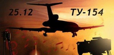Падение Ту-154: бессмысленная гибель людей в бессмысленной войне