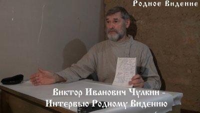 Виктор Иванович Чулкин. Интервью Родному Видению ч. 1я