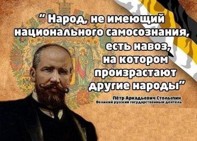 О современных проблемах русской нации и строительства Русского национального государства