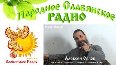 Алексей Орлов. Сердечное интервью Родному Видению 2 часть