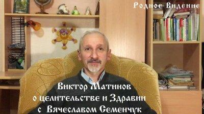 Виктор Матинов о целительстве и Здравии с Вячеславом Семенчук