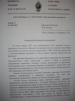 Обращение ПАНИ к Путину по Донбассу
