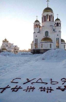 Родители российских подростков объединяются в борьбе против жестокого «культа судьи»