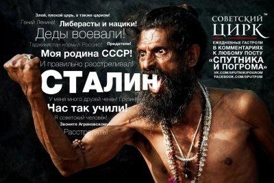 Некромантские шабаши сталинистов