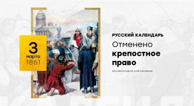 Крепостное право в Российской империи. Непредвзятый разбор фактов