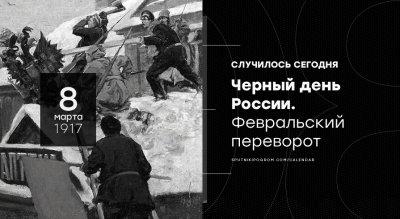Февральский переворот. Чёрный день в истории