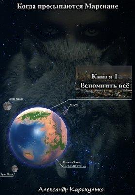 """Книга """"Когда просыпаются Марсиане"""""""