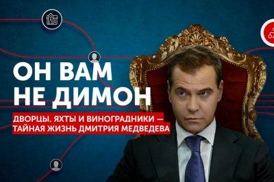 Навальный нашёл несколько особняков, яхт и виноградников Медведева