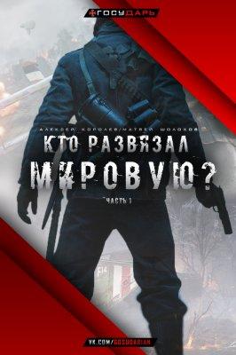 Кайзер Вильгельм: я ненавижу всех славян! Как Россия встала на защиту всех славян в Первой Мировой Войне