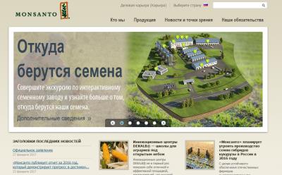 Новость о заводе Монсанто в Кировской области оказалась фейком