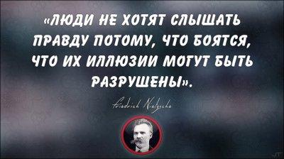 В РФ люди не хотят слышать правду.