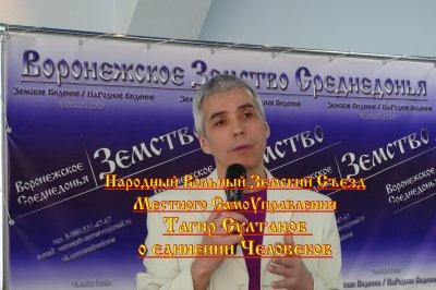 НаРодный Вольный Земский Съезд МСУ - Тагир Султанов о Единении Человеков