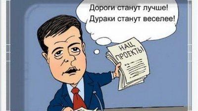 Политика импортозамещения – ещё один провал правительства Медведева