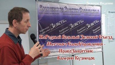 НаРодный Вольный Земский Съезд Местного СамоУправления - Валерий Кузнецов