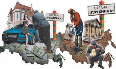 Неравная Россия: в мировой столице неравенства уже закипает гнев!