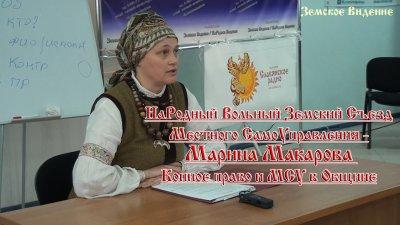 НаРодный Вольный Земский Съезд МСУ - Марина Макарова Копное право и МСУ в Общине