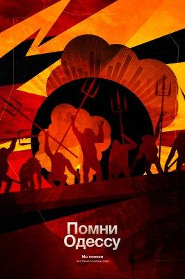 Три года со дня трагедии в Одессе