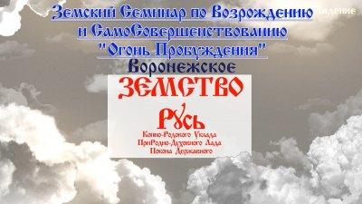 """Призыв на Земский Семинар - """"Огонь Пробуждения"""""""