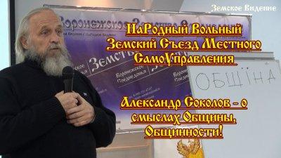 НаРодный Вольный Земский Съезд МСУ - А. Соколов о смыслах Общины и Общинности