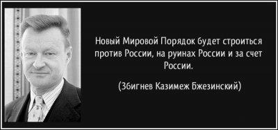Памяти Збигнева Бжезинского: он не был антикоммунистом, он был русофобом