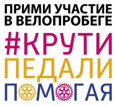 Благотворительный велопробег «КРУТИ ПЕДАЛИ, ПОМОГАЯ!»