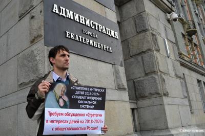 Родители Екатеринбурга требуют не замалчивать новую стратегию детства