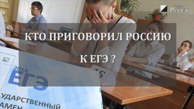 Сергей Комков. Кто приговорил Россию к ЕГЭ?