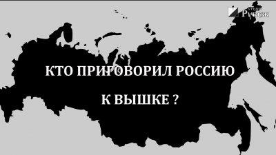 Кто приговорил Россию к Вышке?