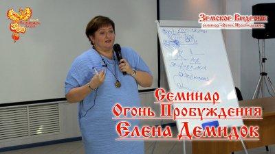"""""""Огонь Пробуждения"""" - Елена Демидок, коллективный разум"""